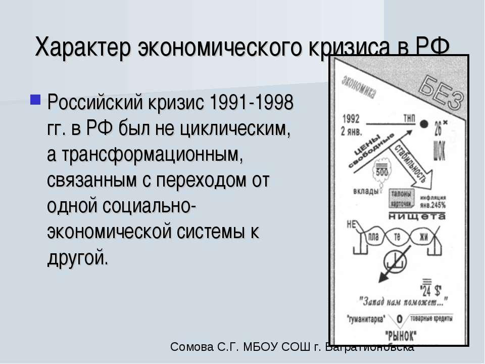 Характер экономического кризиса в РФ Российский кризис 1991-1998 гг. в РФ был...