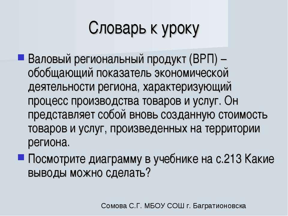 Словарь к уроку Валовый региональный продукт (ВРП) – обобщающий показатель эк...