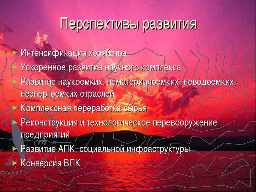 Перспективы развития Интенсификация хозяйства Ускоренное развитие научного ко...