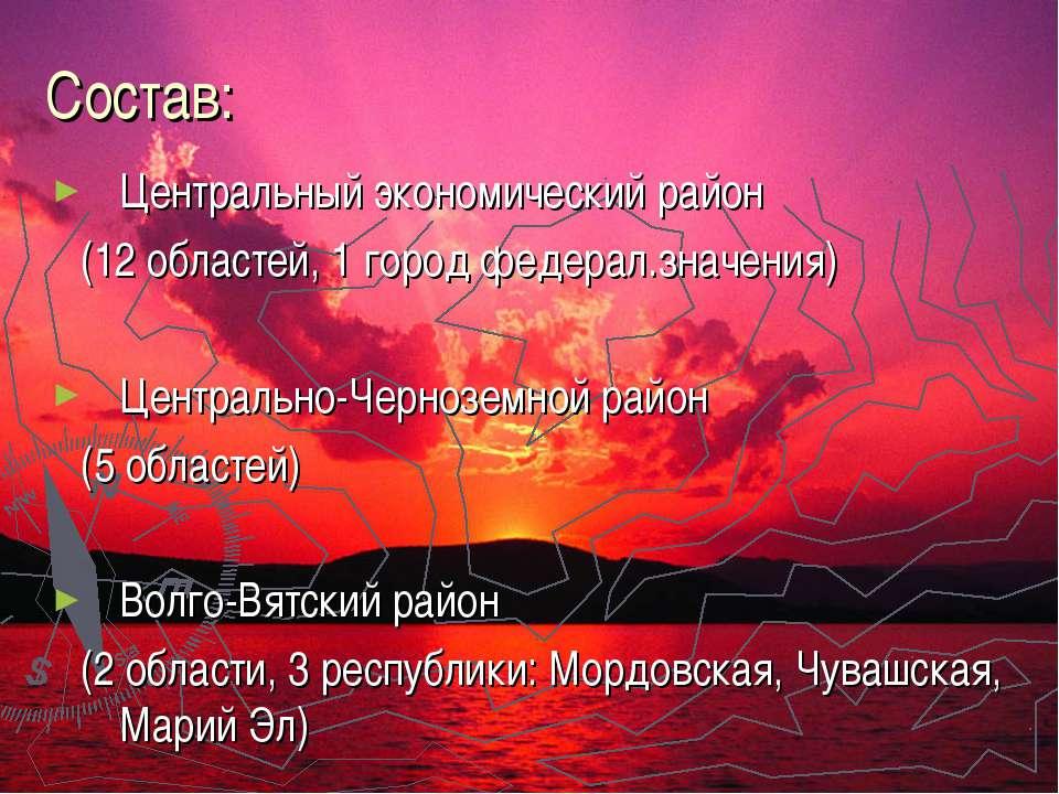 Состав: Центральный экономический район (12 областей, 1 город федерал.значени...