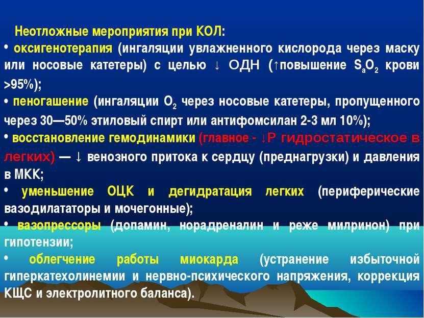 Неотложные мероприятия при КОЛ: оксигенотерапия (ингаляции увлажненного кисло...