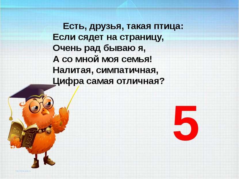 5 Есть, друзья, такая птица: Если сядет на страницу, Очень рад бываю я, А со ...