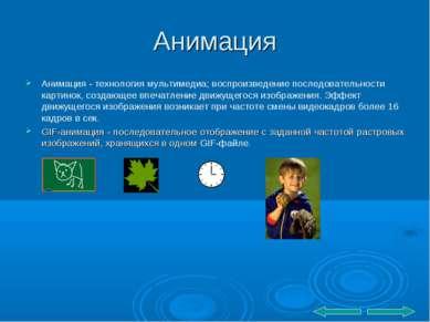 Анимация Анимация - технология мультимедиа; воспроизведение последовательност...