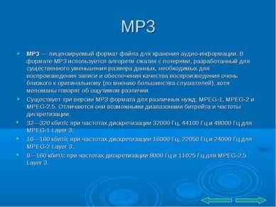 MP3 MP3 — лицензируемый формат файла для хранения аудио-информации. В формате...