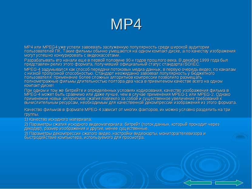 MP4 MP4 или MPEG4 уже успели завоевать заслуженную популярность среди широкой...