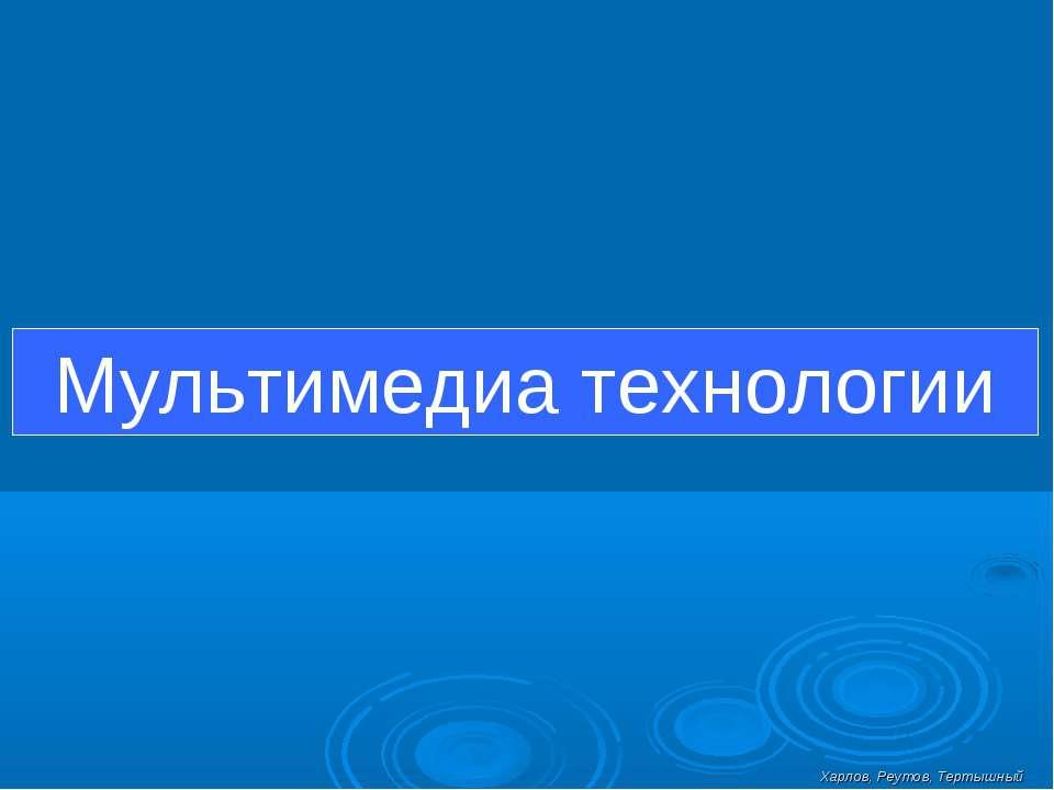 Харлов, Реутов, Тертышный Мультимедиа технологии