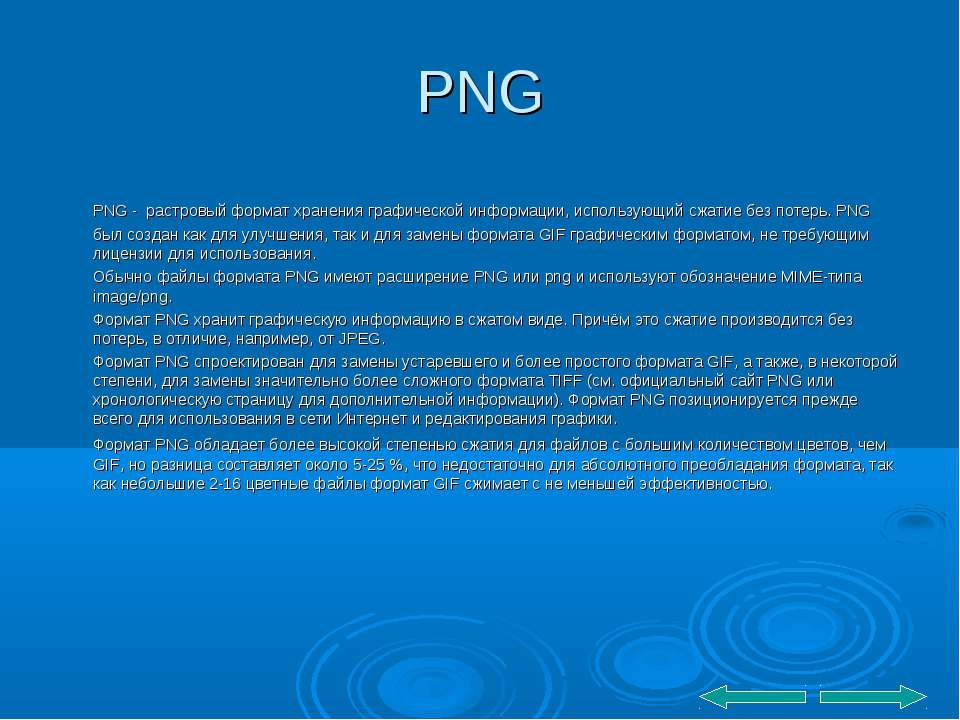 PNG PNG - растровый формат хранения графической информации, использующий сжат...