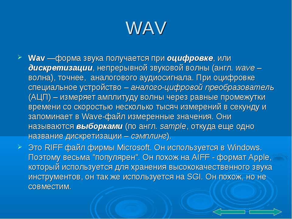 WAV Wav—форма звука получается при оцифровке, или дискретизации, непрерывной...