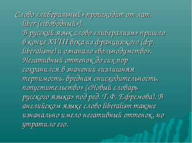 Слово «либеральный» происходит от лат. liber («свободный»). В русский язык сл...