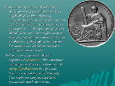 Стремление к личной свободе было свойственно представителям всех народов во в...