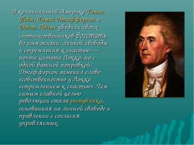 В колониальной Америке Томас Пейн, Томас Джефферсон и Джон Адамс убедили свои...
