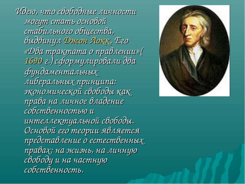 Идею, что свободные личности могут стать основой стабильного общества, выдвин...