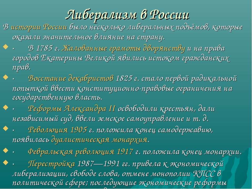 Либерализм в России В истории России было несколько либеральных подъёмов, кот...