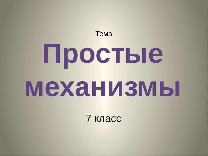 Тема 7 класс Простые механизмы