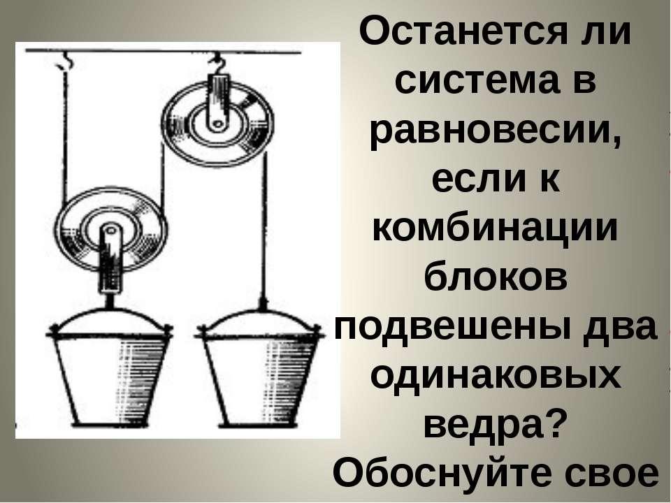 Останется ли система в равновесии, если к комбинации блоков подвешены два оди...