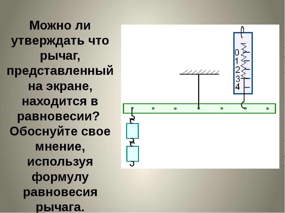 Можно ли утверждать что рычаг, представленный на экране, находится в равновес...