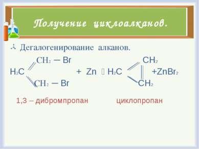 Получение циклоалканов. Дегалогенирование алканов. СН2 ─ Br CH2 H2C + Zn H2C ...