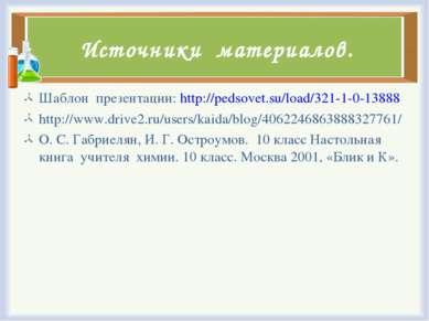 Источники материалов. Шаблон презентации: http://pedsovet.su/load/321-1-0-138...