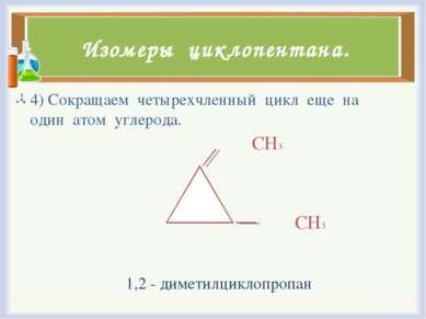 Изомеры циклопентана. 4) Сокращаем четырехчленный цикл еще на один атом углер...