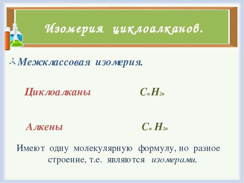 Изомерия циклоалканов. Межклассовая изомерия. Циклоалканы Сn H2n Алкены Сn H2...