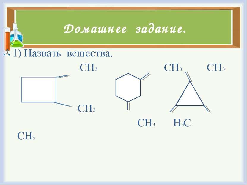 Домашнее задание. 1) Назвать вещества. СН3 СН3 СН3 СН3 СН3 Н3С СН3