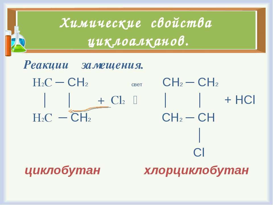 Химические свойства циклоалканов. Реакции замещения. Н2С ─ СН2 свет СН2 ─ СН2...