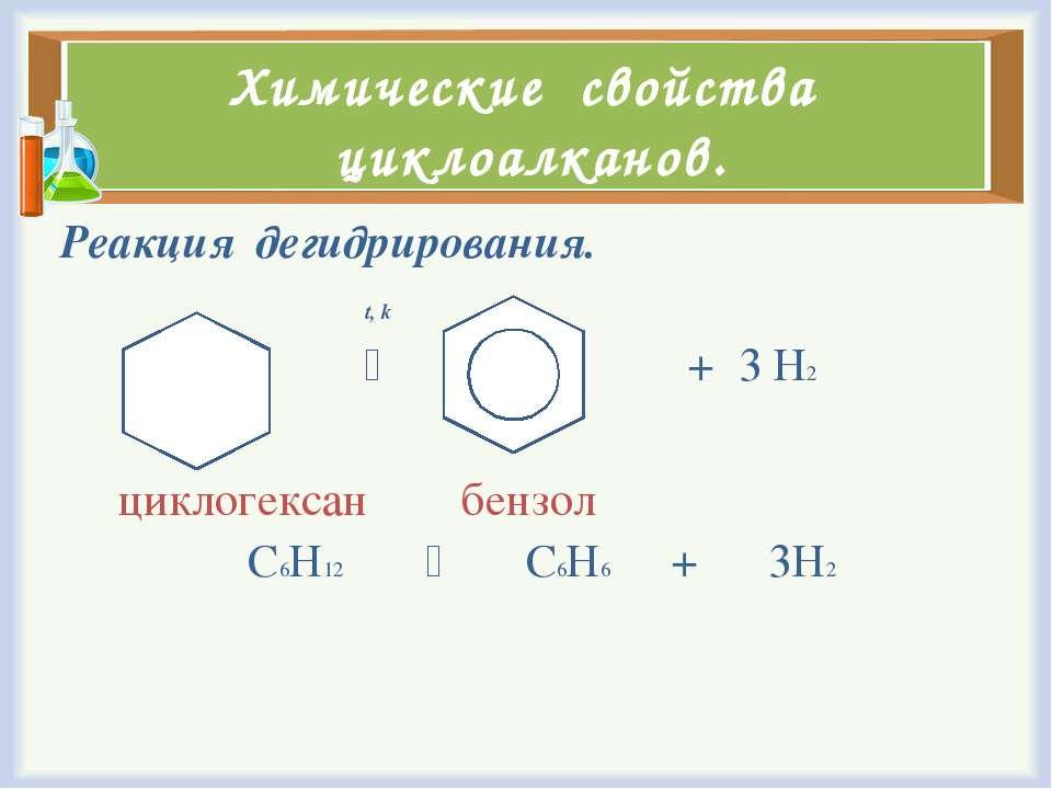 Химические свойства циклоалканов. Реакция дегидрирования. t, k + 3 Н2 циклоге...