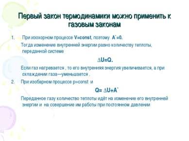 Первый закон термодинамики можно применить к газовым законам При изохорном пр...