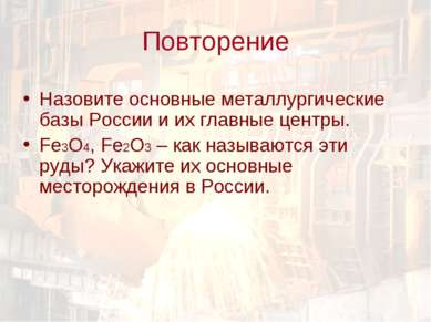 Повторение Назовите основные металлургические базы России и их главные центры...