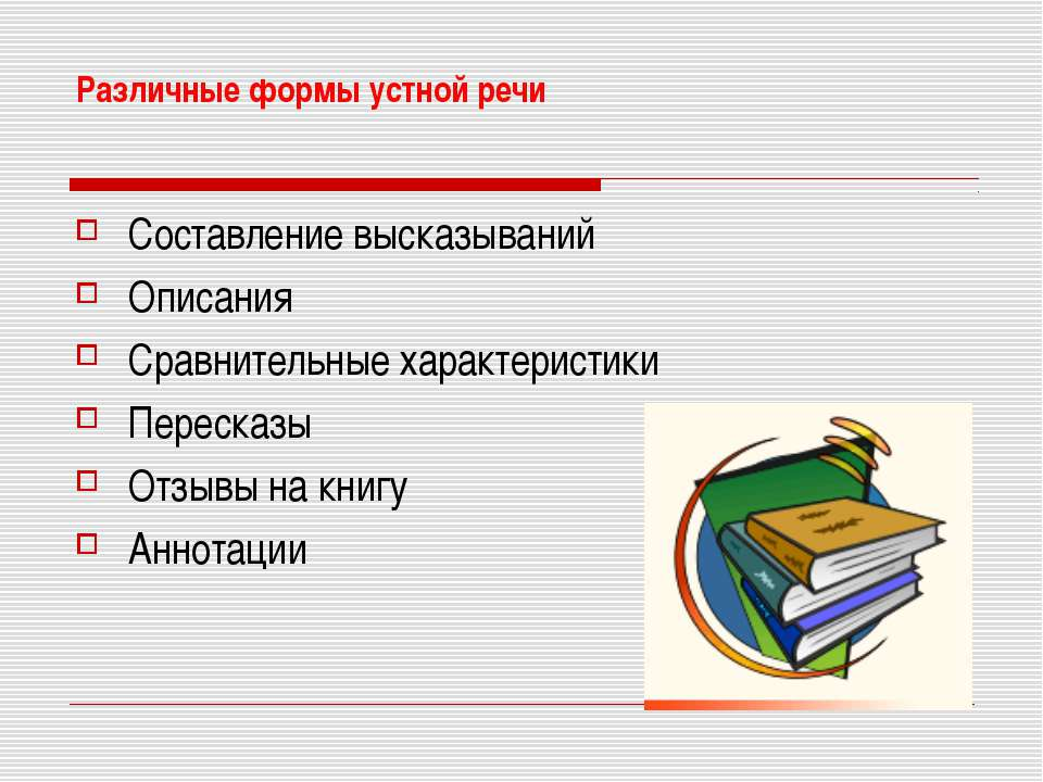 Различные формы устной речи Составление высказываний Описания Сравнительные х...