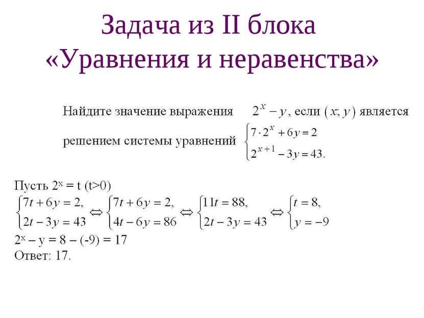 Задача из II блока «Уравнения и неравенства»