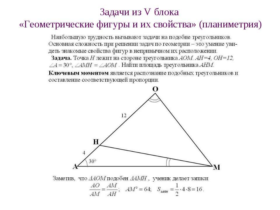 Задачи из V блока «Геометрические фигуры и их свойства» (планиметрия)