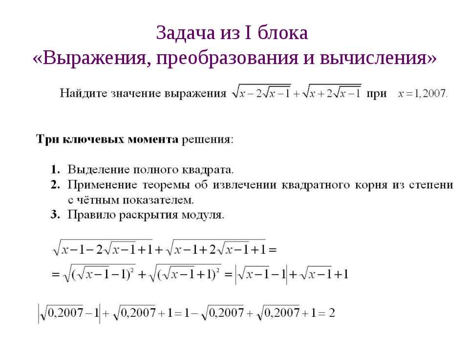 Задача из I блока «Выражения, преобразования и вычисления»