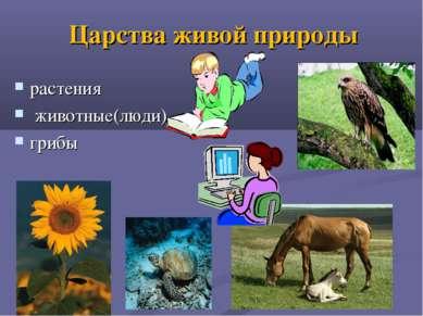 Царства живой природы растения животные(люди) грибы