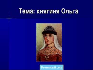 Тема: княгиня Ольга