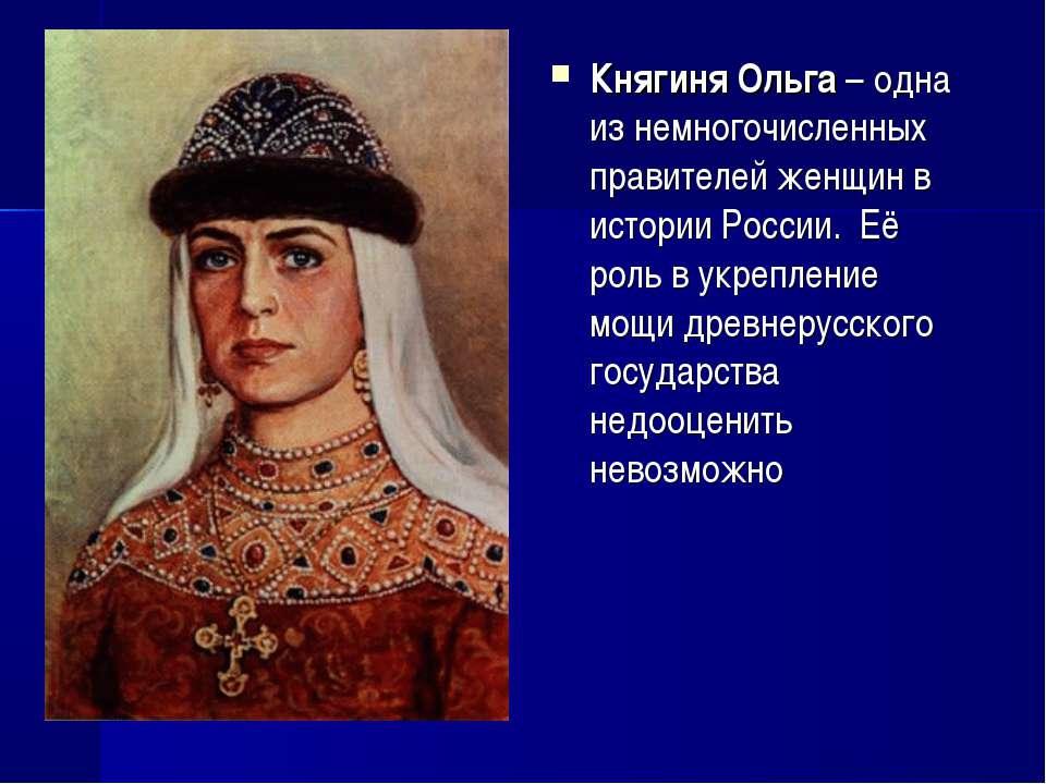 Княгиня Ольга– одна из немногочисленных правителей женщин в истории России....