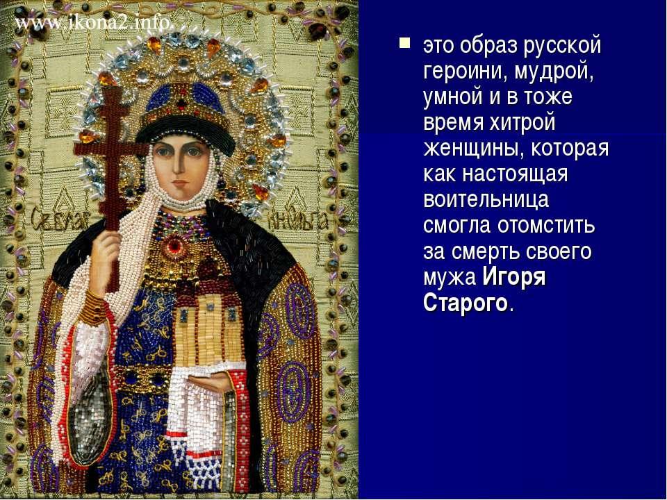 это образ русской героини, мудрой, умной и в тоже время хитрой женщины, котор...