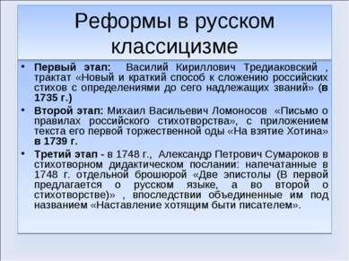 Реформы в русском классицизме Первый этап: Василий Кириллович Тредиаковский ,...