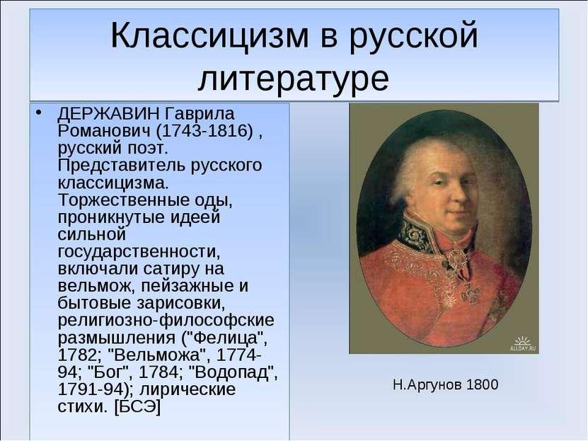 Классицизм в русской литературе ДЕРЖАВИН Гаврила Романович (1743-1816) , русс...