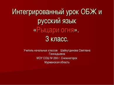 Интегрированный урок ОБЖ и русский язык «Рыцари огня». 3 класс. Учитель начал...
