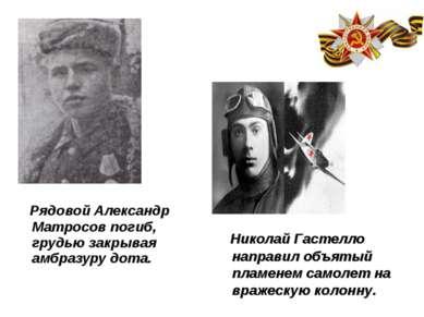 Рядовой Александр Матросов погиб, грудью закрывая амбразуру дота. Николай Гас...