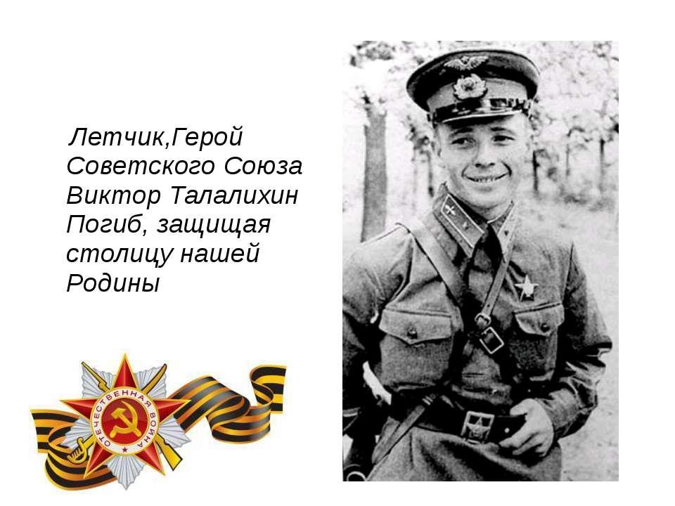 Летчик,Герой Советского Союза Виктор Талалихин Погиб, защищая столицу нашей Р...