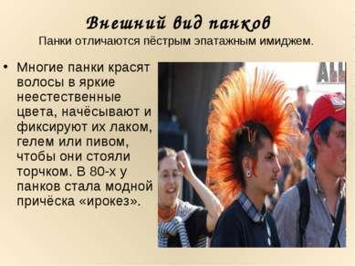 Внешний вид панков Многие панки красят волосы в яркие неестественные цвета, н...