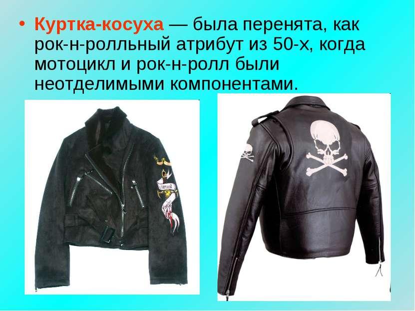 Куртка-косуха— была перенята, как рок-н-ролльный атрибут из 50-х, когда мото...