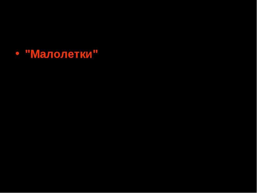 """Иерархия российских скинхедов. """"Малолетки"""" Первая, самая многочисленная групп..."""