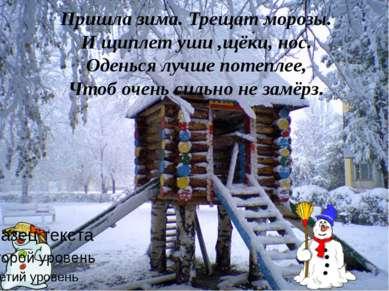 Пришла зима. Трещат морозы. И щиплет уши ,щёки, нос. Оденься лучше потеплее, ...