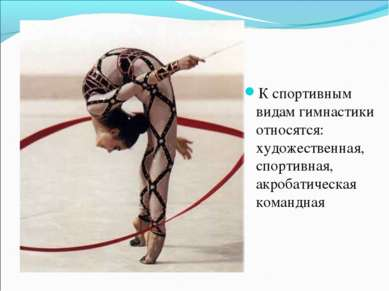 К спортивным видам гимнастики относятся: художественная, спортивная, акробати...