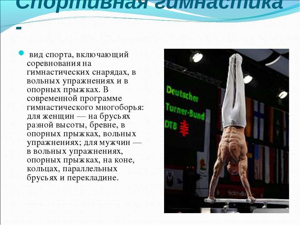 Спортивная гимнастика - вид спорта, включающий соревнования на гимнастических...