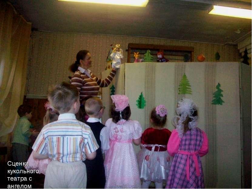 Сценки кукольного театра с ангелом