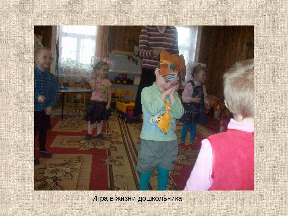 Игра в жизни дошкольника